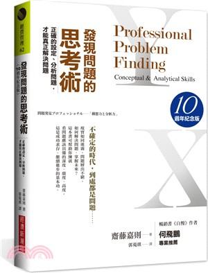 發現問題的思考術:正確的設定、分析問題-才能真正解決問題:conceptual & analytical skills