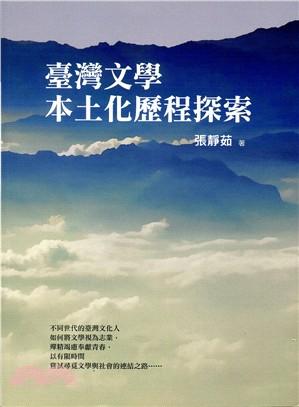 臺灣文學本土化歷程探索