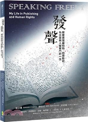發聲 : 蘭登書屋羅伯特.伯恩斯坦為出版與人權奮鬥的人生