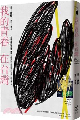 我的青春 在台灣 : 在喧囂的民主台灣尋找內心聲音,真誠發聲之作