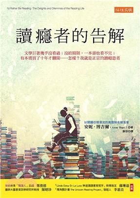 讀癮者的告解:文學巨著幾乎沒看過;沒給期限,一本書也看不完;有本書買了十年才翻開……怎樣?我就是正宗的讀癮患者