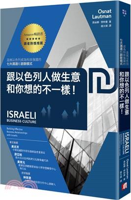 跟以色列人做生意 和你想的不一樣!:造就以色列成為科技強國的七大溝通和創新模式