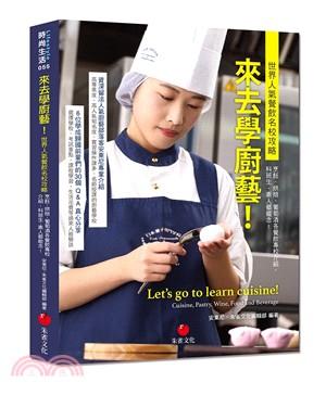 來去學廚藝!世界人氣餐飲名校攻略 : 烹飪、烘焙、葡萄酒各餐飲專校介紹,科班生、素人都能念! = Let