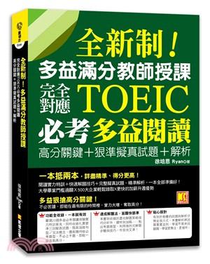 全新制!多益滿分教師授課 : 完全對應TOEIC必考多益閱讀高分關鍵+狠準擬真試題+解析