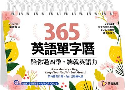 365英語單字曆:陪你過四季-練就英語力
