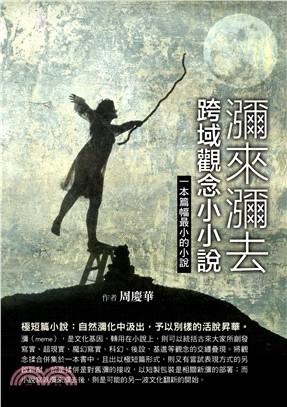 瀰來瀰去 : 跨域觀念小小說