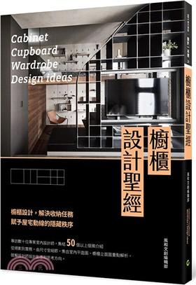 櫥櫃設計聖經