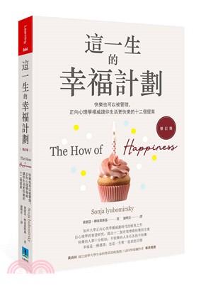 這一生的幸福計劃 = The how of happiness
