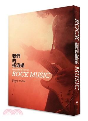 我們的搖滾樂 = Welcome to Taiwan, rock music