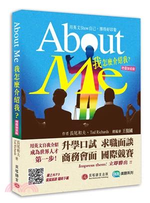 About Me我怎麼介紹我? : 用英文Show自己,博得好印象