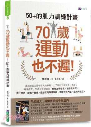 70歲運動也不遲! : 50+的肌力訓練計畫