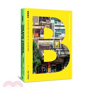 偏執曼谷 : 曼谷在地設計生活導覽,咖啡店、餐廳、酒吧、景點11區超主觀推薦