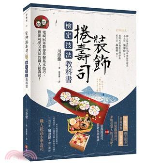 裝飾捲壽司檢定技法教科書 : 電視冠軍教你掌握基本技巧,做出可愛又美味的職人級壽司!