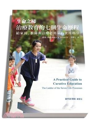 生命之梯 : 治療教育的七個生命歷程 : 給家長、教師和治療者勇氣的實用指引 = A practical guide to curative education : the ladder of the seven life processes