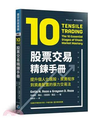 股票交易精鍊手冊:提升個人化選股、買賣程序到資產配置的張力交易法