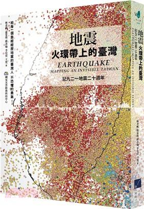 地震 : 火環帶上的臺灣 : 記九二一地震二十週年 = Earthquake : ampping an invisible Taiwan