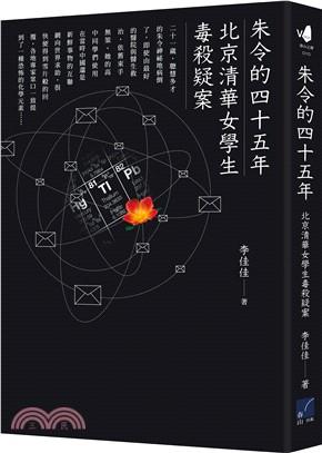 朱令的45年:北京清華女學生毒殺疑案