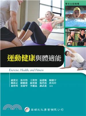 運動健康與體適能 =  Exercise, health, and fitness /