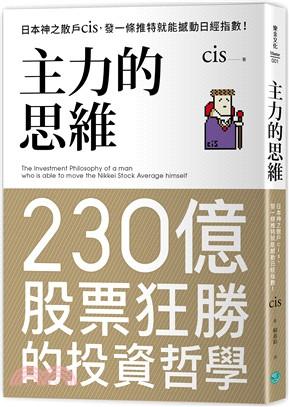 主力的思維 : 日本神之散戶cis, 發一條推特就能撼動日經指數!