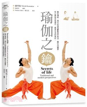 瑜伽之鑰 :  融合傳統、現代的瑜伽觀點與呼吸法、體位法練習, 從心開始自我提升, 感受生活的美好 /