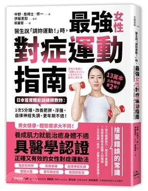 醫生說「請妳運動!」時, 最強對症運動指南 :  日本首席體能訓練師教妳 : 1次5分鐘, 改善肥胖、浮腫、自律神經失調、更年期不適! /