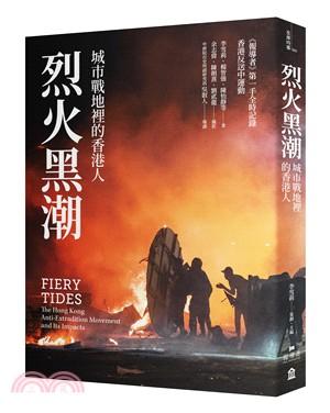 烈火黑潮 :  城市戰地裡的香港人 = Fiery tides : the Hong Kong anti-extradition movement and its impacts /