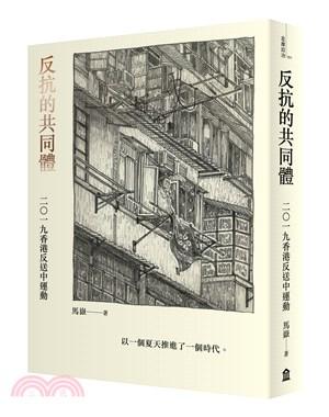 反抗的共同體 : 二〇一九香港反送中運動