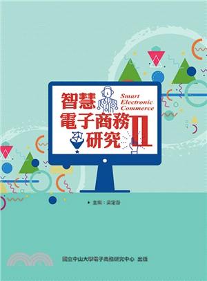智慧電子商務研究II