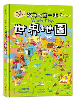 世界這麼大!孩子的第一本世界地圖 = World map
