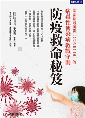 防疫救命秘笈:防治新冠肺炎(COVID-19)等病毒性傳染病教戰守則