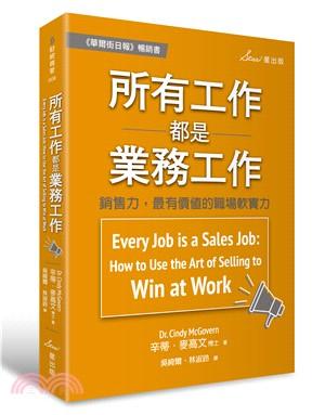 所有工作都是業務工作:銷售力-最有價值的職場軟實力