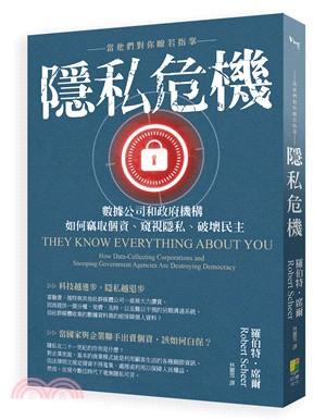 隱私危機 :  當他們對你瞭若指掌 /
