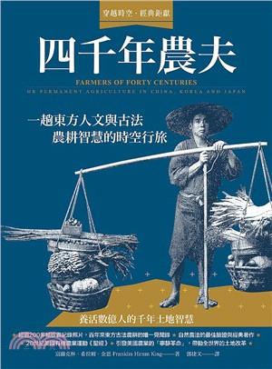 四千年農夫 : 一趟東方人文與古法農耕智慧的時空行旅