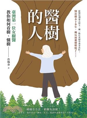 醫樹的人 : 臺灣第一位女樹醫, 教你如何看樹、懂樹