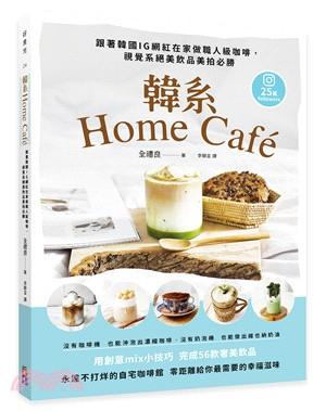 韓系Home café: 跟著韓國IG網紅在家做職人級咖啡,視覺系絕美飲品美拍必勝