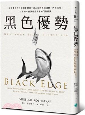 黑色優勢:比狼更狡詐!揭開華爾街不為人知的黑錢流錢、內線交易,以及FBI與頂級掠食者的鬥智競賽