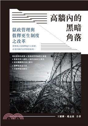 高牆內的黑暗角落:獄政管理與假釋更生制度之改革