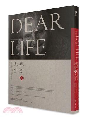 親愛的人生:關於醫療、老年及照護的思辨