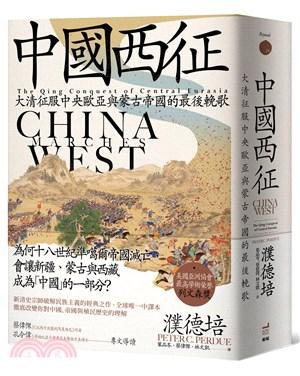 中國西征:大清帝國如何擊敗歷史上最後的遊牧帝國,掌控新疆、蒙古與西藏?