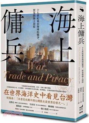 海上傭兵:十七世紀東亞海域的戰爭、貿易與海盜