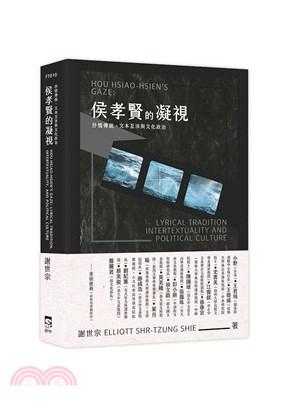 侯孝賢的凝視:抒情傳統、文本互涉與文化政治