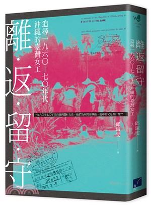 離.返.留.守:追尋1960-70年代沖繩的臺灣女工