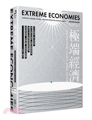 極端經濟:當極端成為常態,反思韌性、復甦與未來布局