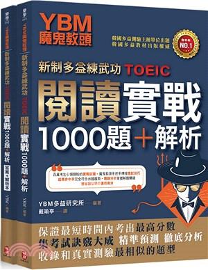 YBM魔鬼教頭閱讀實戰1000題+解析