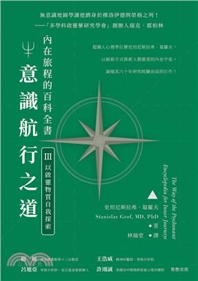 意識航行之道:內在旅程的百科全書,心航學的新心靈地圖