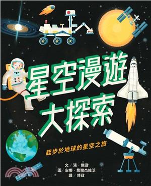 星空漫遊大探索 : 太空之旅必讀指南