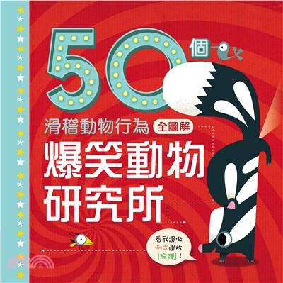 爆笑動物研究所 : 50個滑稽動物行為全圖解