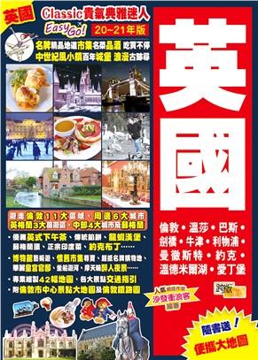 Classic貴氣典雅迷人easy go! :  英國 /