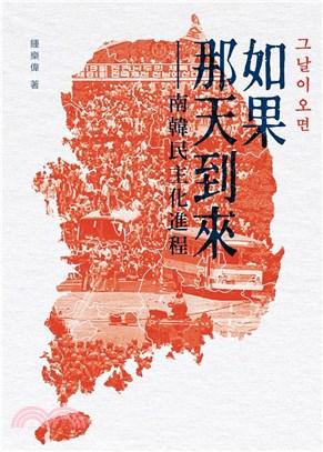 如果那天到來:南韓民主化進程