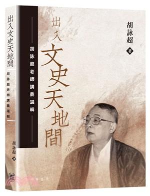出入文史天地間 : 胡詠超老師講義選輯